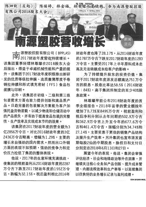 南源塑胶营收增长-Oriental-Post